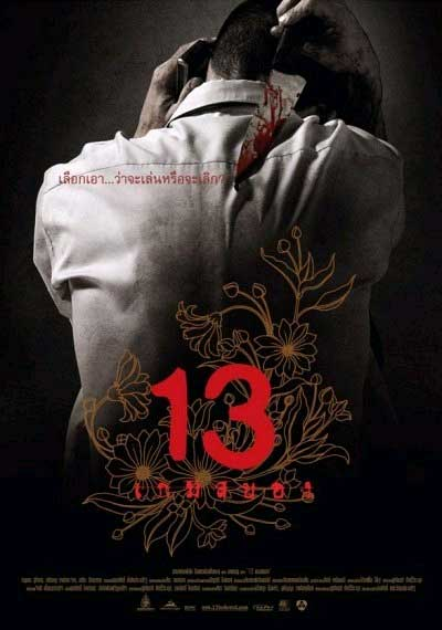 13 Beloved Poster