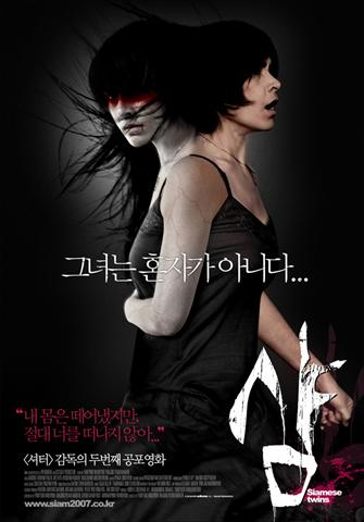 Alone (Faet) Korean Poster