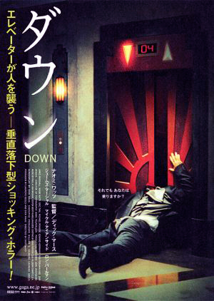 Foreign DVD cover that is much cooler